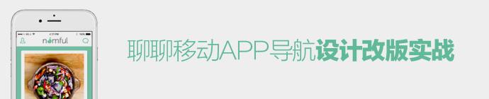 app-navigation-design-practice-1