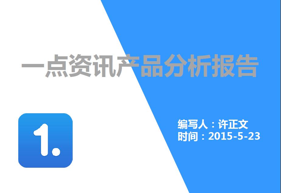 BaiduShurufa_2015-5-27_23-55-38