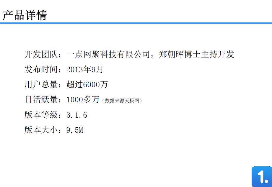 BaiduShurufa_2015-5-27_23-56-1