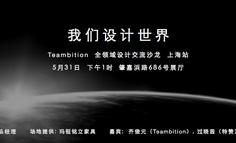 Teambition Session:上海跨领域设计交流沙龙