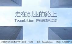Teambition开放日系列活动:走在创业的路上开启报名