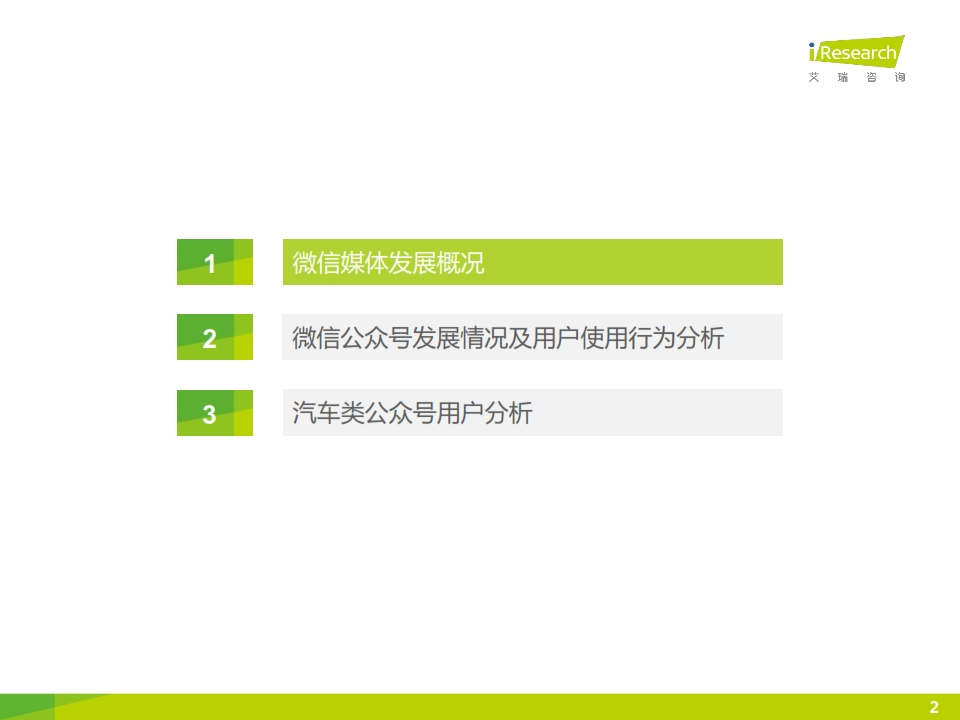 2015年微信公众号媒体价值研究报告_002