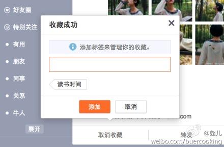 微博收藏的添加与取消