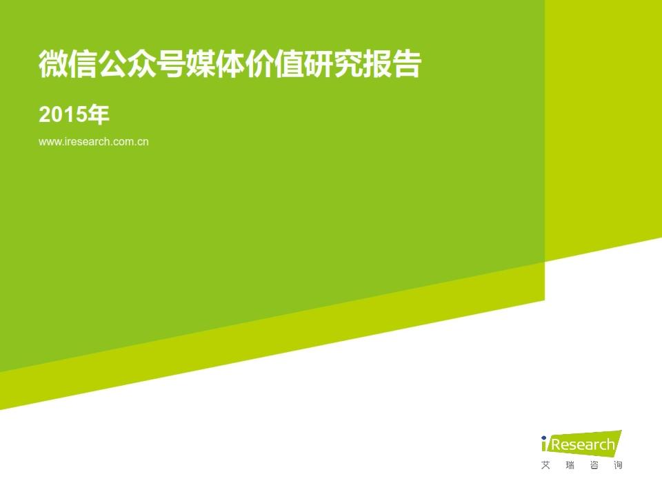 2015年微信公众号媒体价值研究报告_001