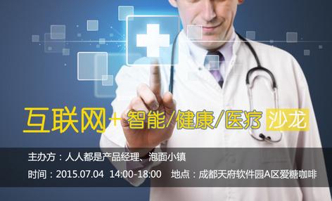 【线下活动】互联网+智能/健康/医疗沙龙开启报名