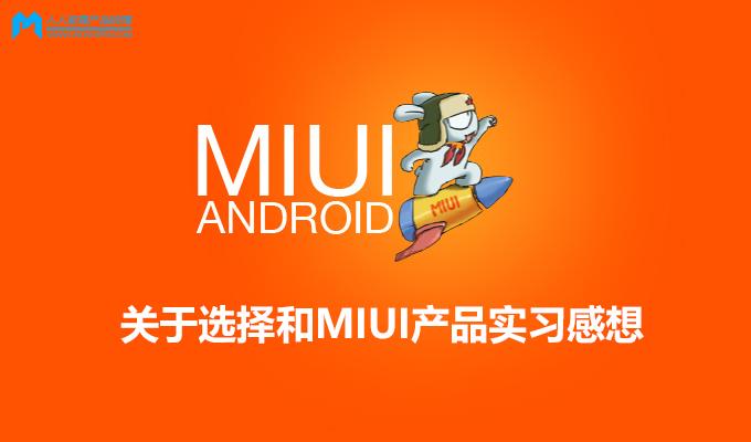 miuishixi