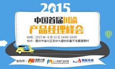 2015中国首届川渝产品经理峰会