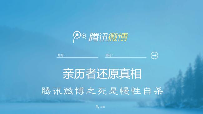 weibozhisi