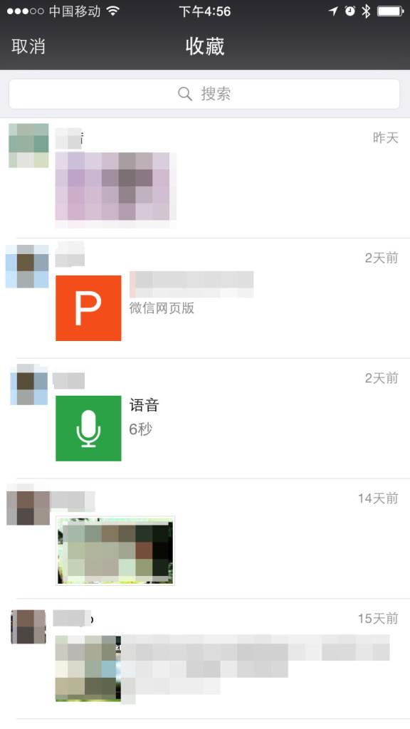 微信_收藏