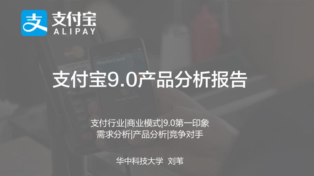 支付宝9.0产品体验报告(图片).001