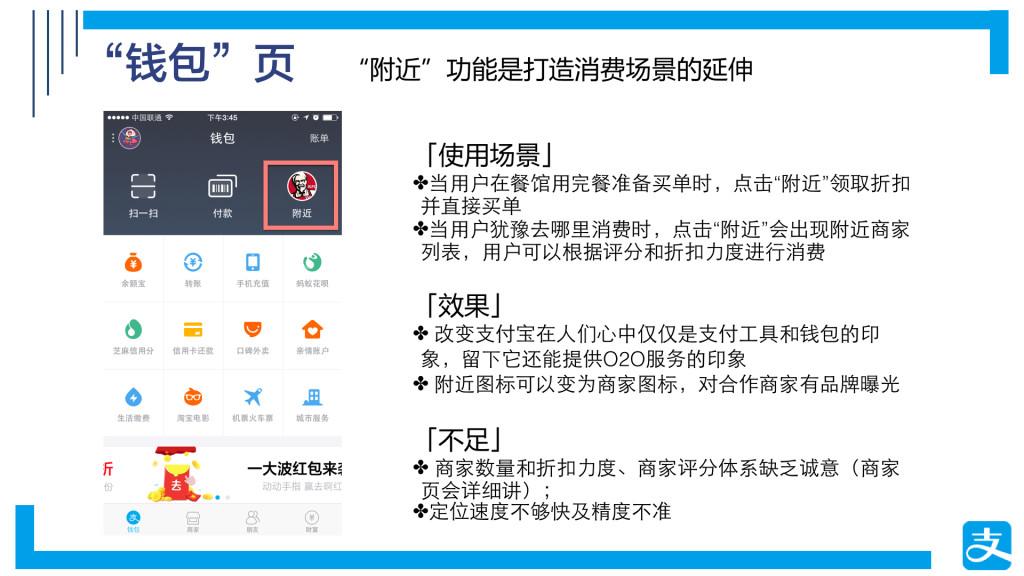 支付宝9.0产品体验报告(图片).013