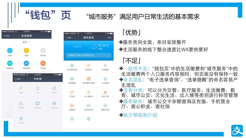 支付宝9.0产品体验报告(图片).014