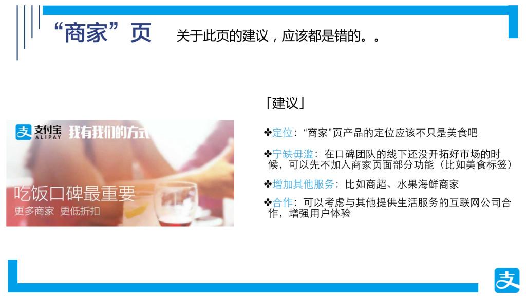 支付宝9.0产品体验报告(图片).017
