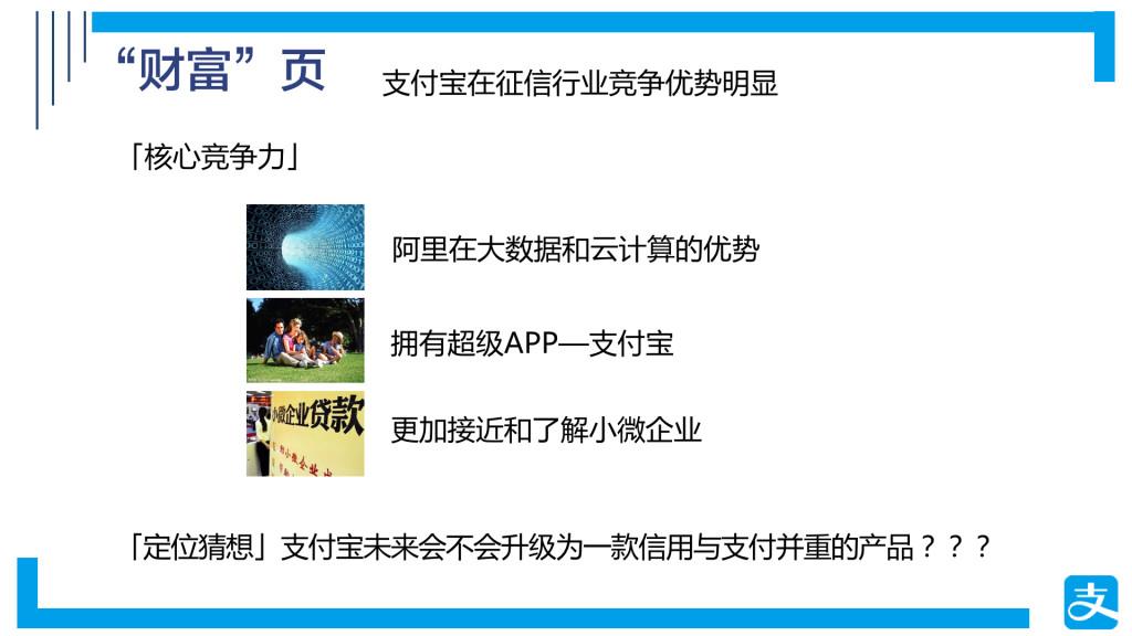 支付宝9.0产品体验报告(图片).022