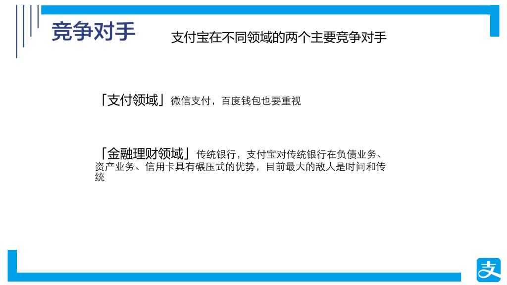 支付宝9.0产品体验报告(图片).025