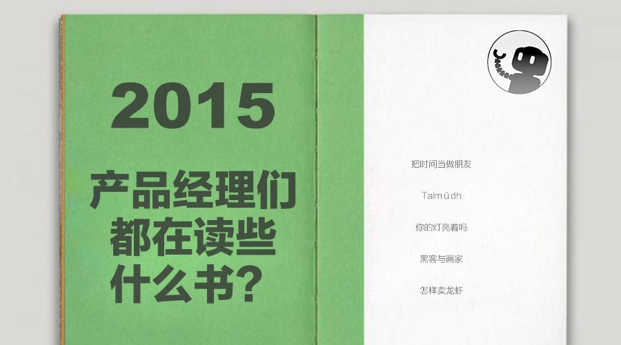2015年,产品经理在读什么书? | 人人都是产品经理