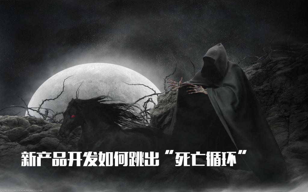 siwangxunhuan