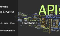 【线下活动】Teambition开放日:如何让产品链接世界