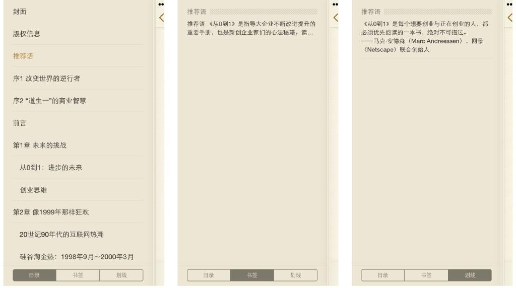 拼图-读书-目录书签划线