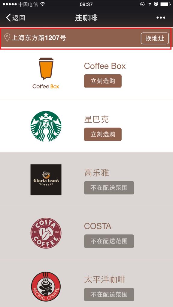 订咖啡-选品牌