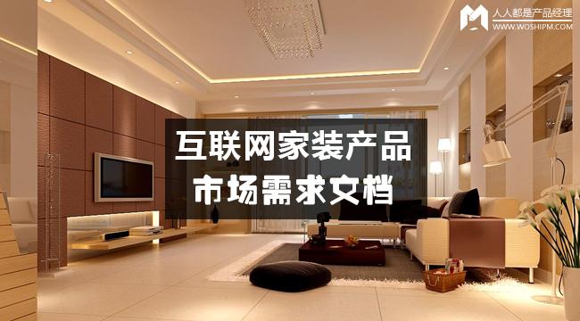 shichangxuqiuwend