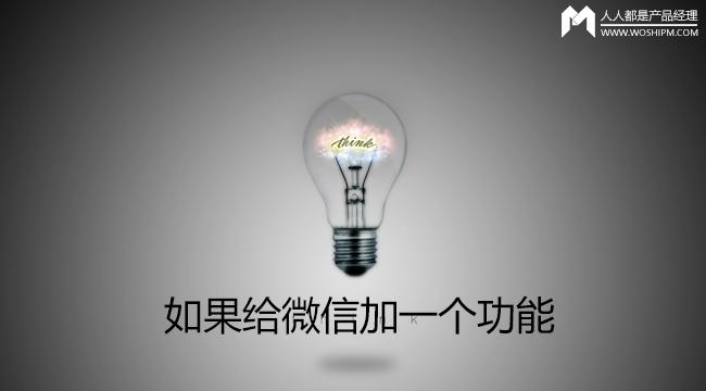 weixinjiagongneng
