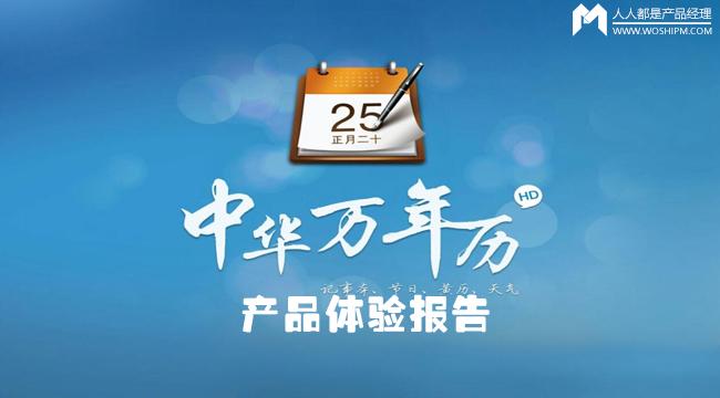 zhonghuawannianli