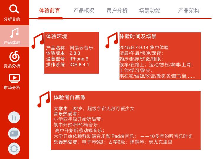 听见好时光——网易云音乐产品体验及优化旅程(公开版).005