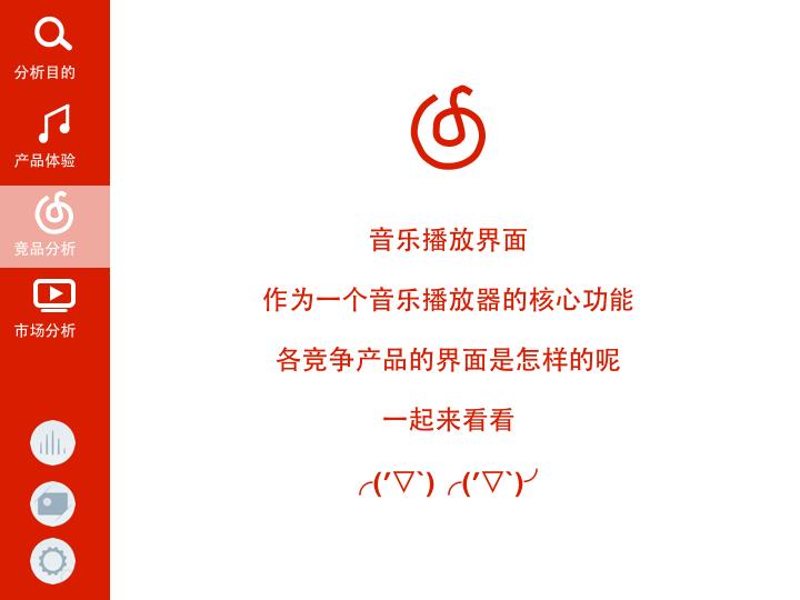 听见好时光——网易云音乐产品体验及优化旅程(公开版).036