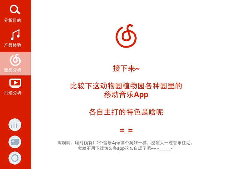 听见好时光——网易云音乐产品体验及优化旅程(公开版).040