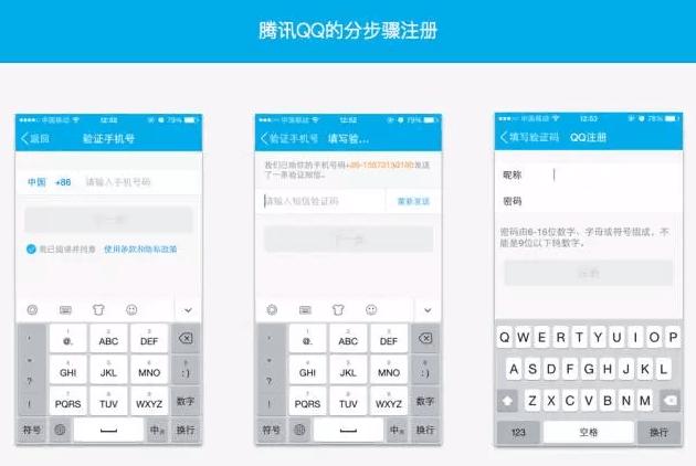 如何设计一个 app 的注册登录流程?