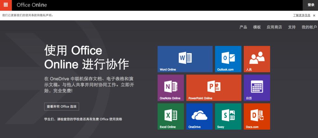 Office在线版