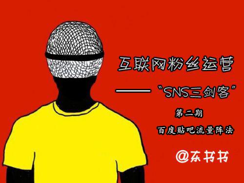 SNS三剑客