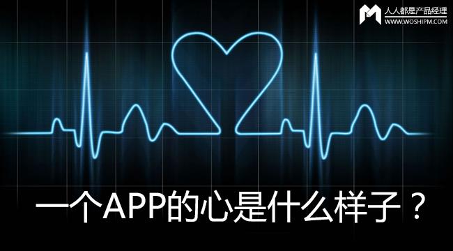 appheart