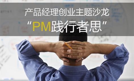 """【线下活动】产品经理创业沙龙:""""PM践行者思""""开启报名"""