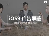 iOS 9 广告屏蔽 | Apple截胡Google搜索