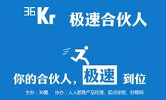 36Kr極速合伙人深圳站:你的合伙人,極速到位