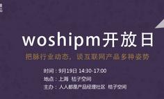 【线下活动】woshiPM开放日:把脉行业动态,谈互联网产品多种姿势   开启报名