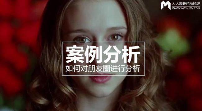 pengyouquanfenxi