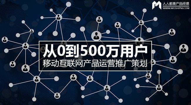 史上最强电脑_从0到500万用户,史上最牛移动互联网产品运营推广策划详解 ...