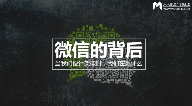 weixinbeihou