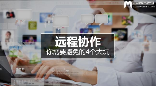 yuanchengxiezuo