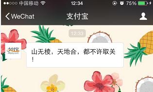 zhifubao