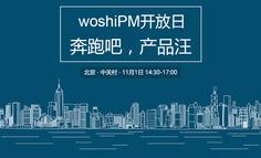 线下活动报名|woshiPM开放日:奔跑吧,产品汪