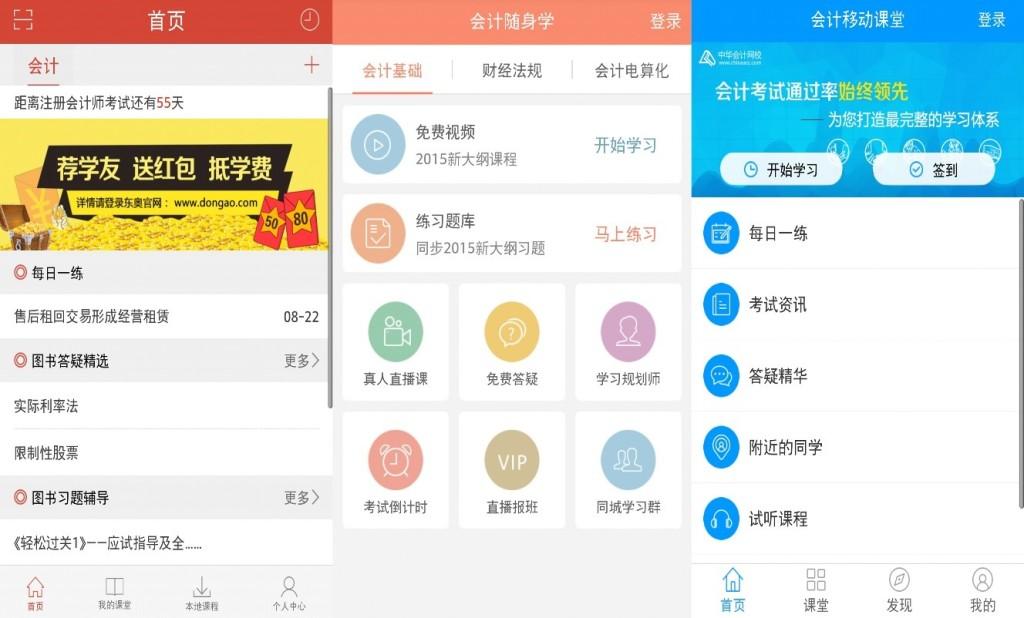 北大东奥会计网校_垂直细分会计在线教育app的全面分析