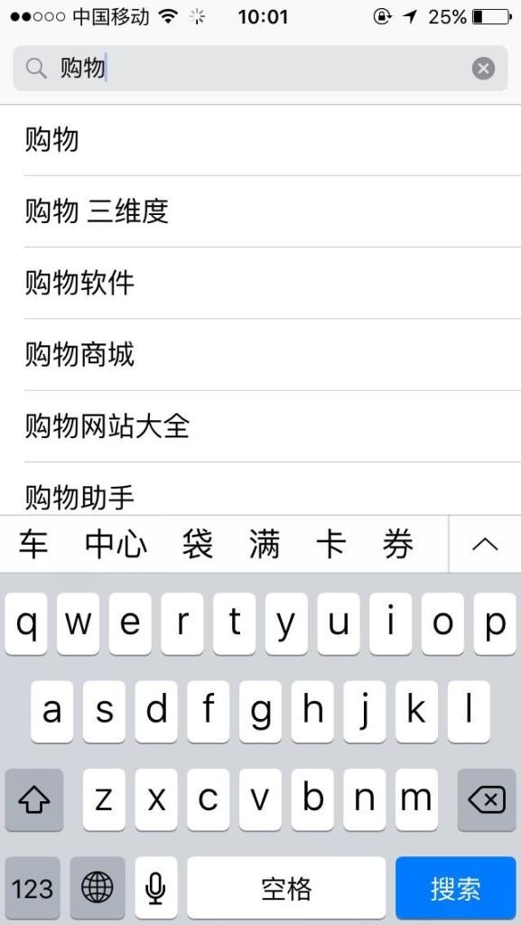 App Store中的关键词搜索联想