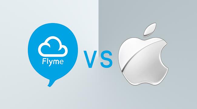 Flyme系统胜过iOS系统