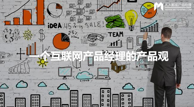 一个互联网产品经理的产品观图片