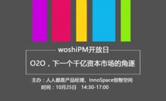 【线下活动】woshiPM开放日:O2O,下一个千亿资本市场的角逐 开启报名