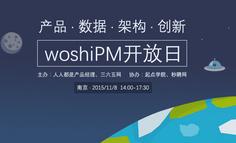 线下活动报名|产品、数据、架构、创新——woshiPM开放日